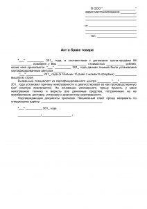 Акт о браке товара поставщику - образец 2019