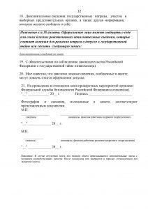 Анкета форма 4 - образец заполнения 2019
