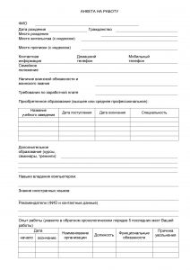 Анкета соискателя при приеме на работу - образец 2020