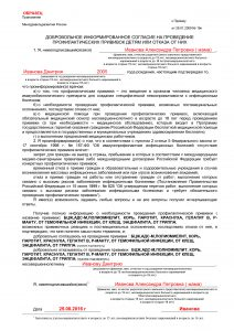 Добровольное информированное согласие на проведение прививок - образец 2019
