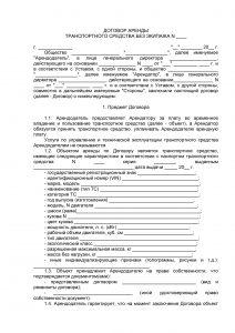 Договор аренды автомобиля между юридическими лицами - образец 2019