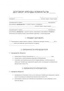 Бланк договора аренды комнаты в коммунальной квартире