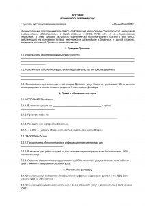 Договор между ООО и ИП - образец 2020