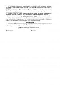 Договор аренды спецтехники: образец договора с экипажем, без экипажа бесплатно