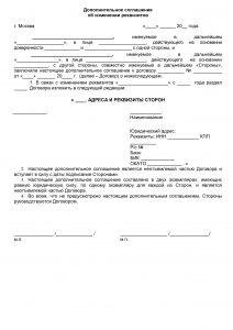 Доп.соглашение о смене реквизитов - образец 2020
