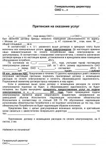 Досудебная претензия по договору оказания услуг - образец 2019