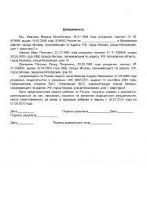 Доверенность на сопровождение ребенка по России - образец 2019