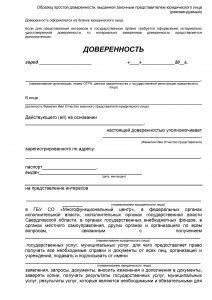 Рукописная доверенность на получение документов в МФЦ