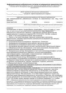 Информированное согласие пациента на медицинское вмешательство - образец 2019