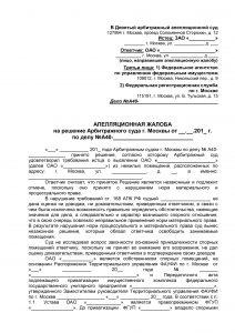 Образец апелляционной жалобы на решение арбитражного суда 2019