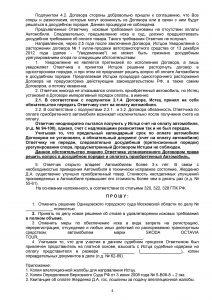 Образец апелляционной жалобы по гражданскому делу 2019