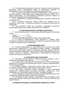Образец договора ГПХ 2020