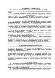 Образец договора купли продажи транспортного средства 2019