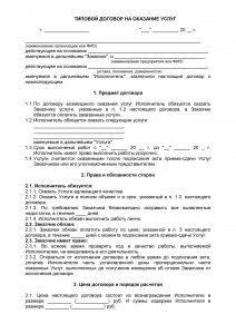 Образец договора на оказание услуг 2021