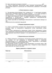 Образец договора на оказание услуг 2020