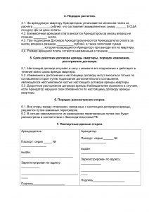 Образец договора найма квартиры 2019