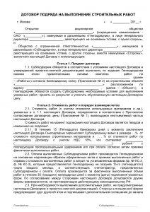 Образец договора подряда на выполнение строительных работ 2020