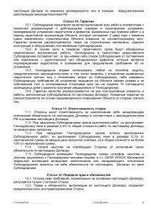 Образец договора подряда на выполнение строительных работ 2019