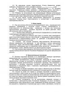 Образец договора поручения между юридическими лицами 2019
