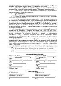 Образец договора поручения между юридическими лицами 2021