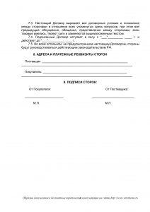 Образец договора поставки товаров 2021
