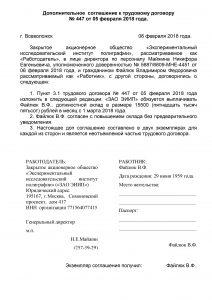 Образец дополнительного соглашения к трудовому договору 2019