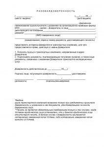 """Образец доверенности на получение груза от """"Деловые линии"""" 2019"""