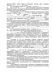 Образец искового заявления в арбитражный суд 2019