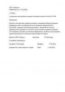 Образец приказа о продлении трудового договора 2019