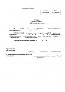 Образец приказа об отзыве сотрудника из ежегодного отпуска 2020