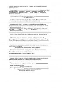Образец протокола об административном правонарушении 2019