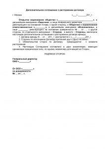 Образец соглашения о расторжении договора 2019