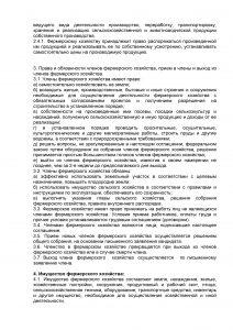 Образец соглашения о создании КФХ 2019