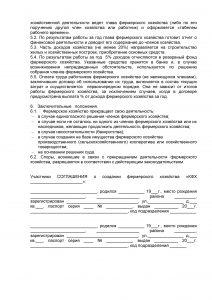 Образец соглашения о создании КФХ 2020