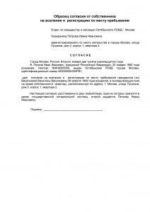 Образец: согласие на прописку от собственника 2020