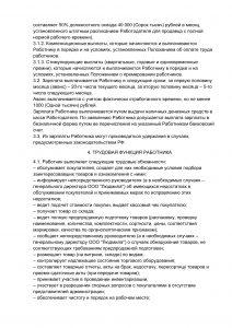 Образец трудового договора по совместительству 2020
