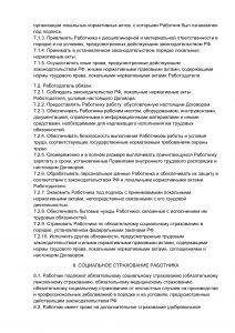 Образец трудового договора по совместительству 2019