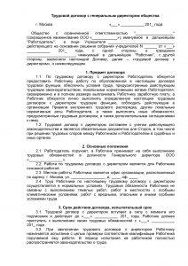 Образец трудового договора с директором ООО 2019