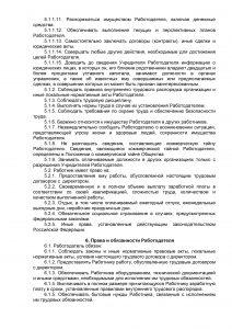 Образец трудового договора с директором ООО 2020