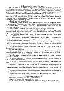 Образец трудового договора с водителем грузового автомобиля 2019