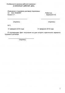Образец уведомления об изменении условий трудового договора 2020