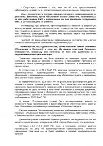 Обжалование постановления об административном правонарушении - образец 2019