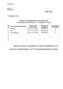 Опись документов для передачи другой организации - образец 2020
