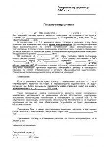 Письмо уведомление - образец 2020