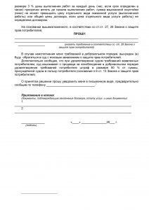 Претензионное письмо о невыполнении условий договора - образец 2020