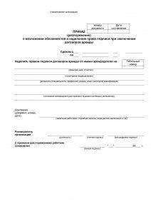 Приказ о наделении правом подписи - образец 2020