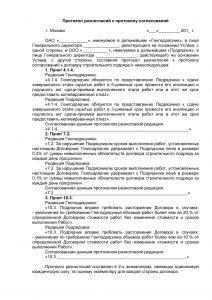 Протокол согласования разногласий к протоколу разногласий - образец 2021