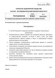 Распоряжение - образец документа 2019