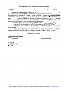 Расторжение договора аренды по соглашению сторон - образец 2019