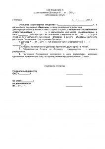Расторжение договора по соглашению сторон - образец 2019